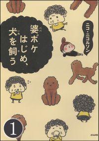 婆ボケはじめ、犬を飼う(分冊版) 【第1話】