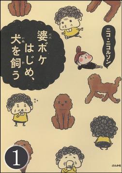婆ボケはじめ、犬を飼う(分冊版) 【第1話】-電子書籍