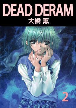 DEAD DREAM 2巻-電子書籍