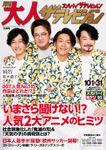 月刊大人ザテレビジョン 2020年11月号