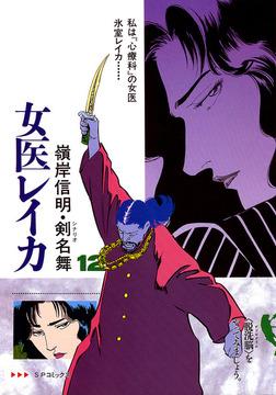 女医レイカ 12巻-電子書籍