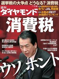 週刊ダイヤモンド 10年7月10日号