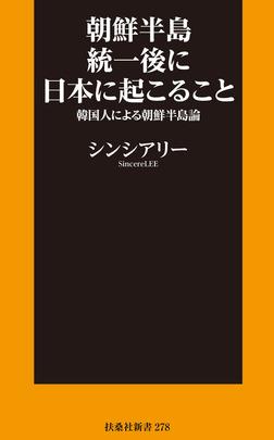 朝鮮半島統一後に日本に起こること~韓国人による朝鮮半島論~-電子書籍
