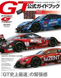 スーパーGT公式ガイドブック 2016