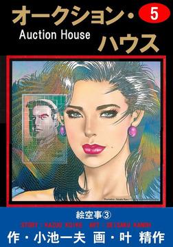 オークション・ハウス (5)-電子書籍