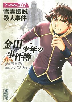 金田一少年の事件簿 File(30)-電子書籍