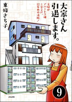 大家さん10年め。主婦がアパート3棟+家1戸!(分冊版) 【第9話】-電子書籍