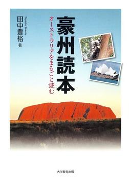 豪州読本 : オーストラリアをまるごと読む-電子書籍