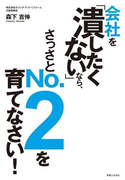 会社を「潰したくない」なら、さっさとNO.2を育てなさい!-電子書籍