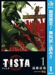 TISTA【期間限定無料】 1
