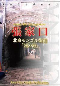 河北省005張家口 ~北京モンゴル街道「陸の港」