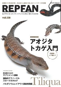 REPFAN vol.8