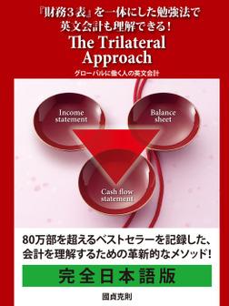 『財務3表』を一体にした勉強法で英文会計も理解できる! The Trilateral Approach グローバルに働く人の英文会計-電子書籍