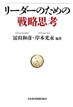 リーダーのための戦略思考-電子書籍