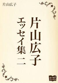 片山広子 エッセイ集 二