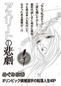 女のブラック履歴書 vol.3~アスリートの悲劇~