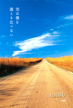 空は僕を誰とも比べない-電子書籍