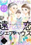 遠恋シェアハウス プチキス(3)