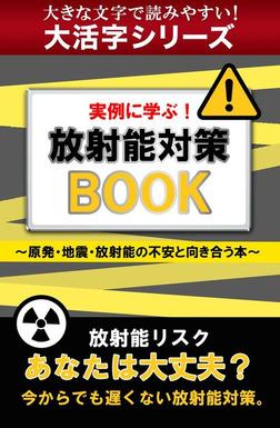 【大活字シリーズ】実例に学ぶ! 放射能対策BOOK-電子書籍
