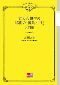 東大合格生の秘密の「勝負ノート」 入門編【文春e-Books】(文春e-Books)