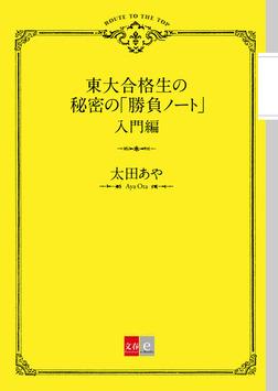 東大合格生の秘密の「勝負ノート」 入門編【文春e-Books】-電子書籍