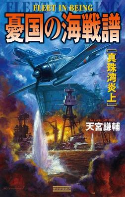 憂国の海戦譜 真珠湾炎上-電子書籍