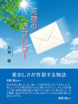 天空のラブレター-電子書籍