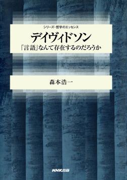 デイヴィドソン 「言語」なんて存在するのだろうか-電子書籍