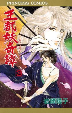 王都妖奇譚 3-電子書籍
