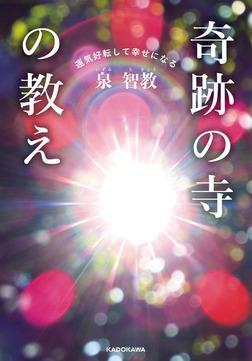 運気好転して幸せになる 奇跡の寺の教え【電子特典付】-電子書籍