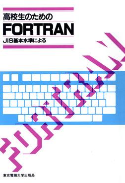 高校生のためのFORTRAN JIS基本水準による-電子書籍