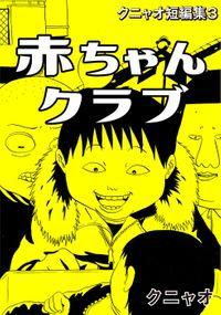クニャオ短編集(3) 赤ちゃんクラブ