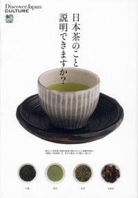 DJ_CULTURE 2010年10月号「日本茶のこと説明できますか?」