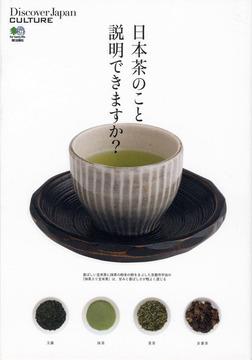 DJ_CULTURE 2010年10月号「日本茶のこと説明できますか?」-電子書籍