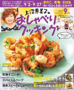 上沼恵美子のおしゃべりクッキング2019年9月号-電子書籍
