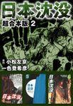 日本沈没 超合本版2巻