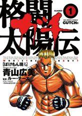 格闘太陽伝 ガチ(ビッグコミックス)