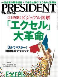 PRESIDENT 2015年10月19日号