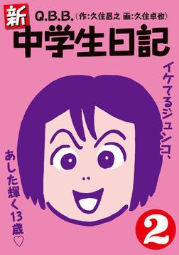 新・中学生日記2-電子書籍