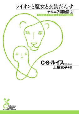 ナルニア国物語2 ライオンと魔女と衣装だんす-電子書籍