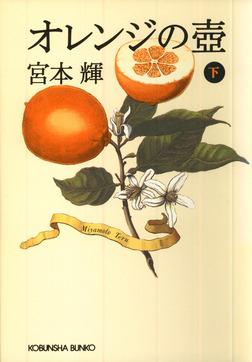 オレンジの壺(下)-電子書籍