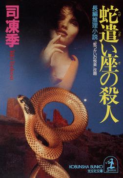 蛇遣い座の殺人-電子書籍