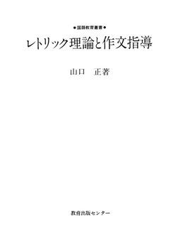 レトリック理論と作文指導-電子書籍