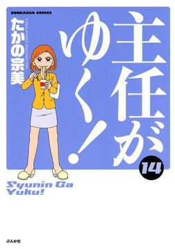 主任がゆく! 14巻-電子書籍