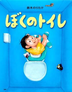ぼくのトイレ-電子書籍