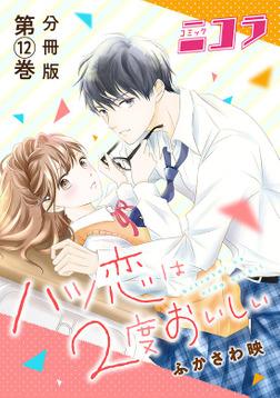 ハツ恋は2度おいしい 分冊版第12巻(コミックニコラ)-電子書籍