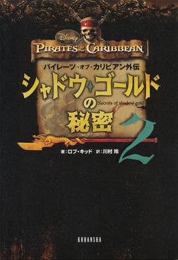 パイレーツ・オブ・カリビアン外伝 シャドウ・ゴールドの秘密(2)-電子書籍