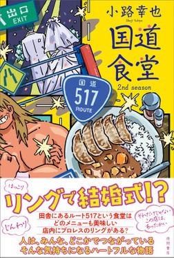 国道食堂 2nd season-電子書籍