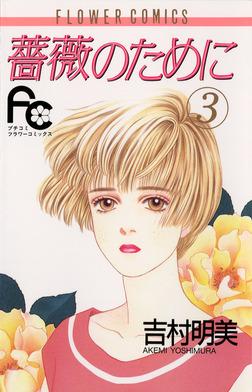薔薇のために(3)【期間限定 無料お試し版】-電子書籍