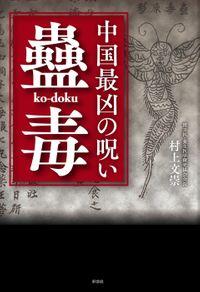 中国最凶の呪い 蠱毒(彩図社)